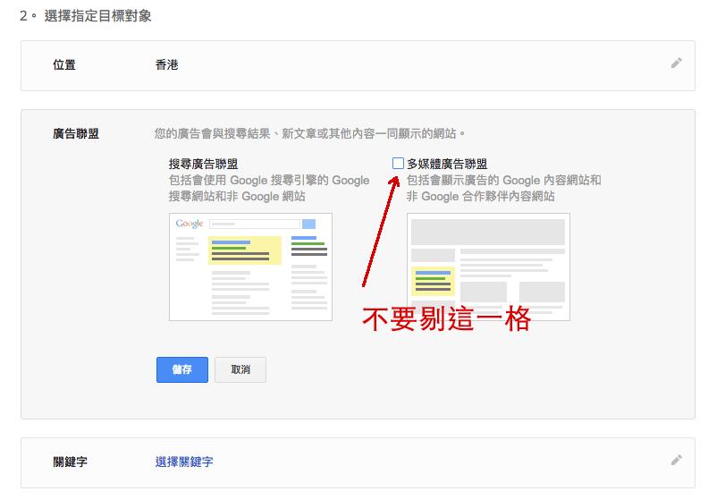 Google 廣告 目標對象