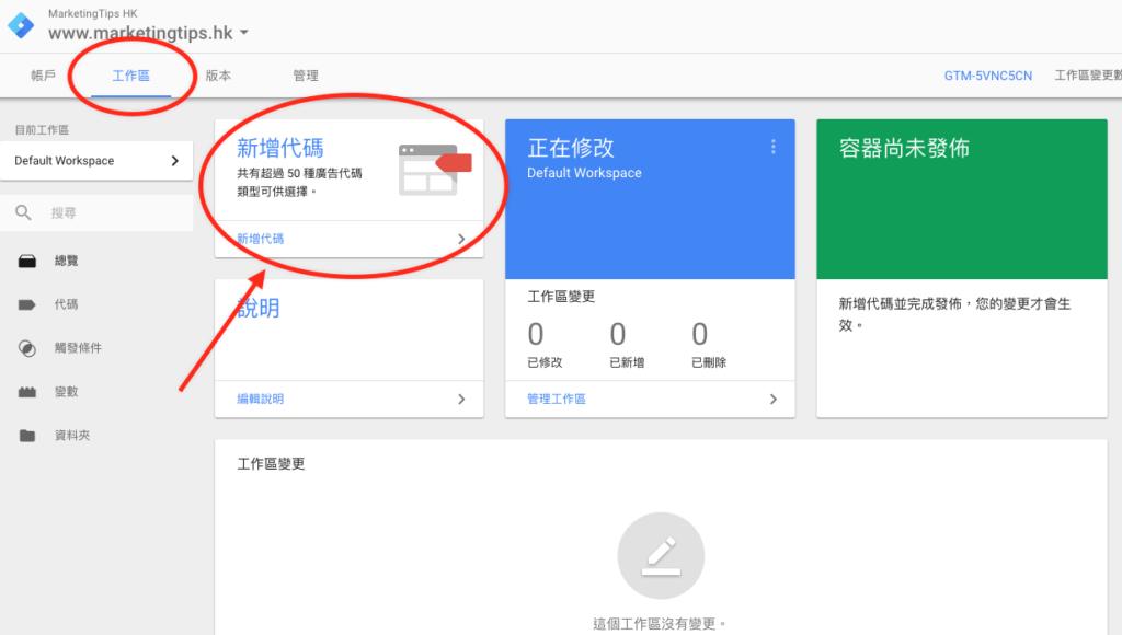 google tag manager 新增代碼
