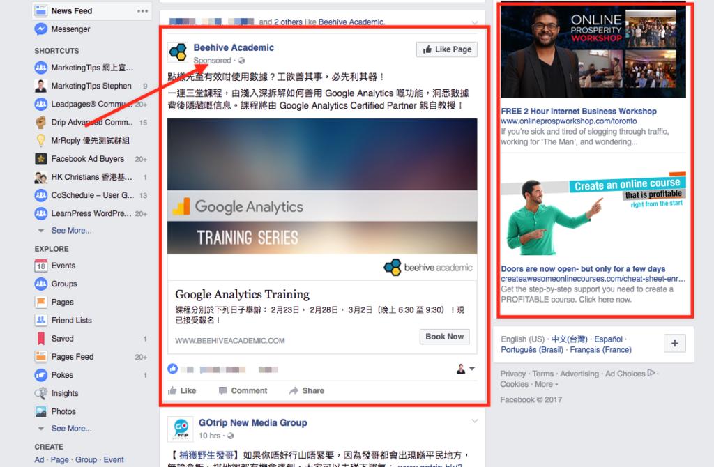 facebook 廣告例子