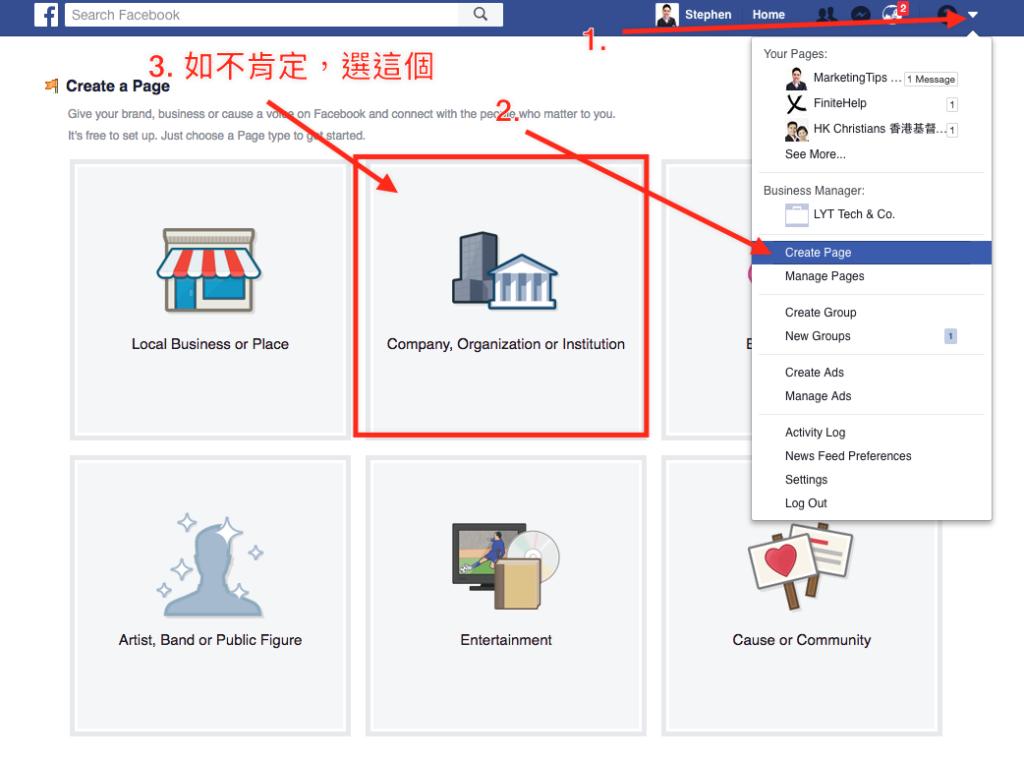 建立 Facebook 專頁