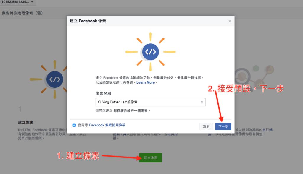 建立 facebook pixel