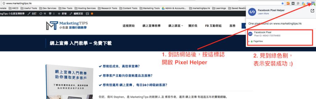 chrome pixel helper