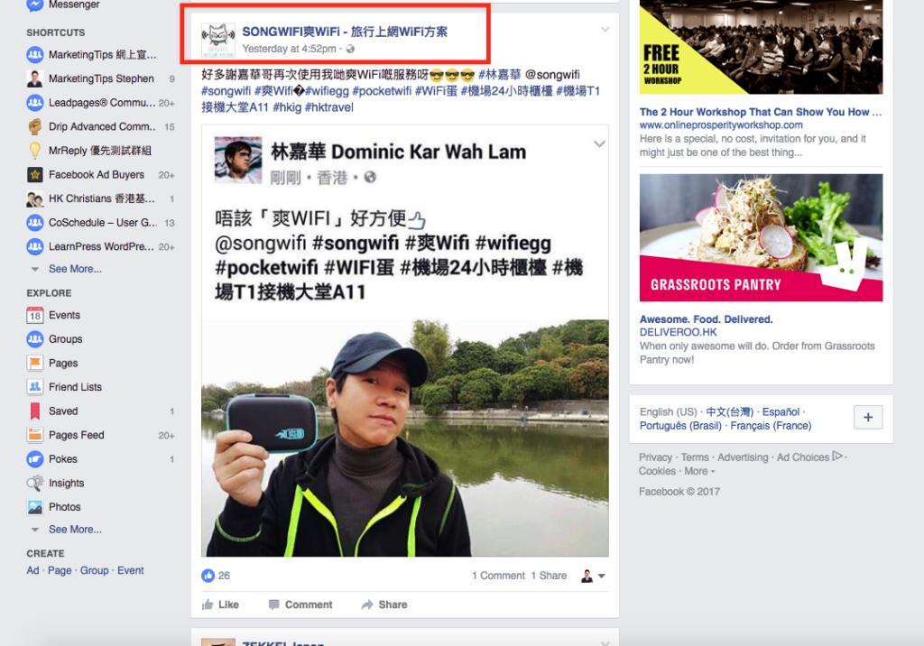 facebook 貼文例子